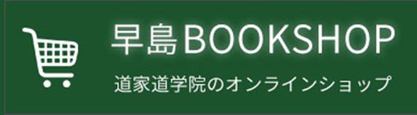 早島BOOKSHOP