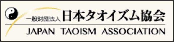 日本タオイズム協会 Japan taoism association