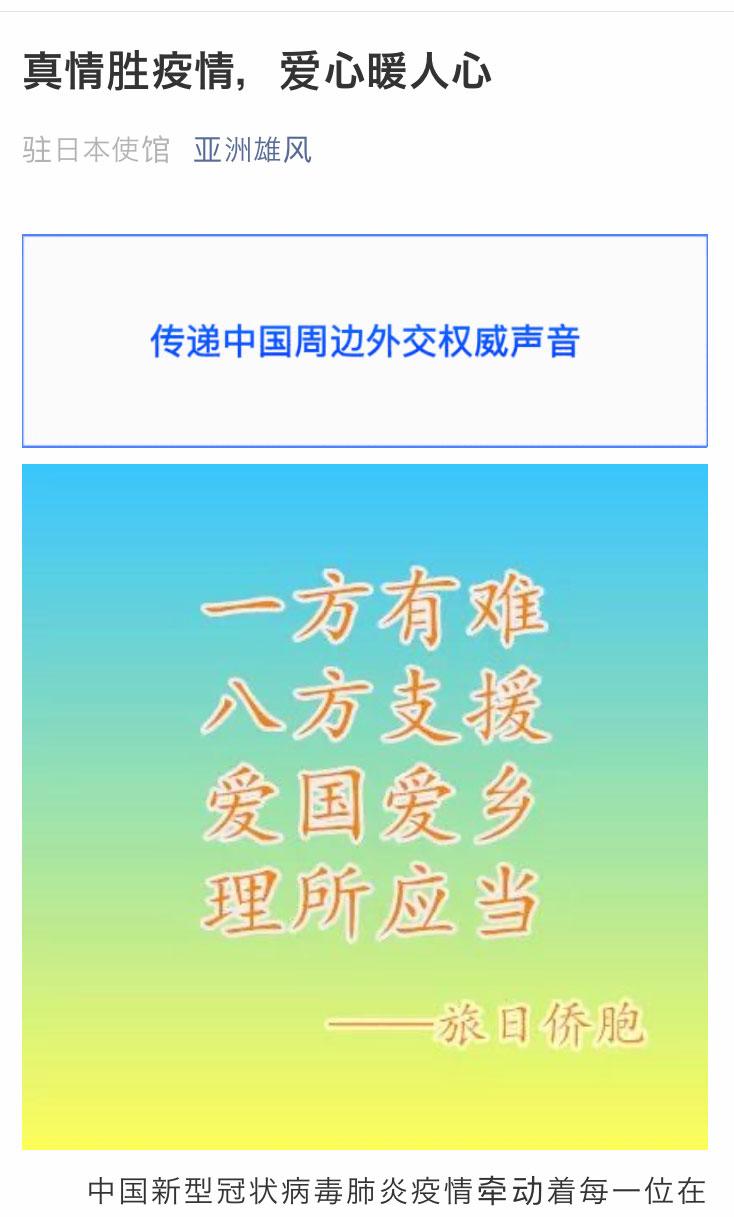 中華人民共和国駐日本国大使館の微信(weixin)