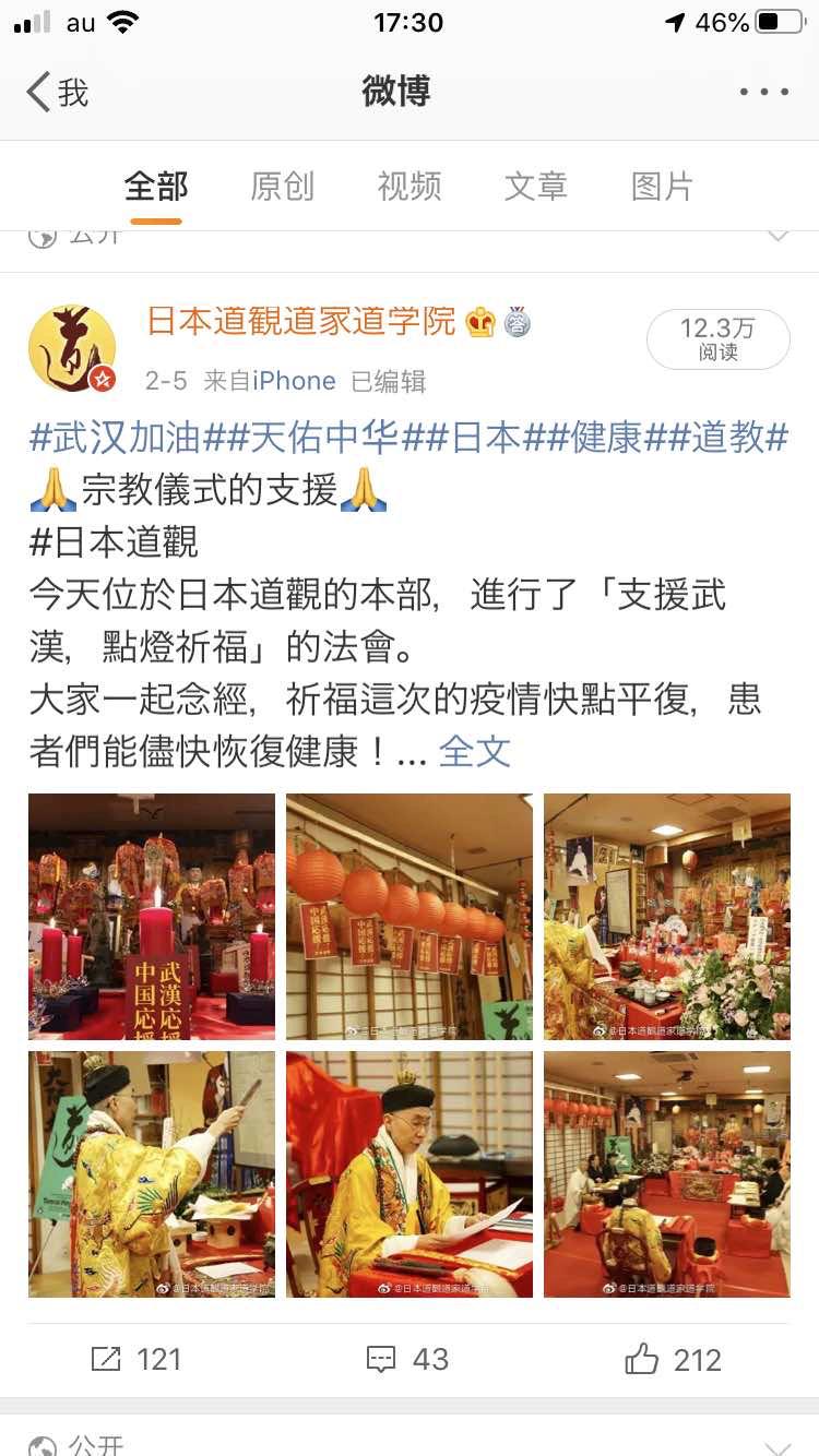 日本道観SNS Weibo(ウェイボー)