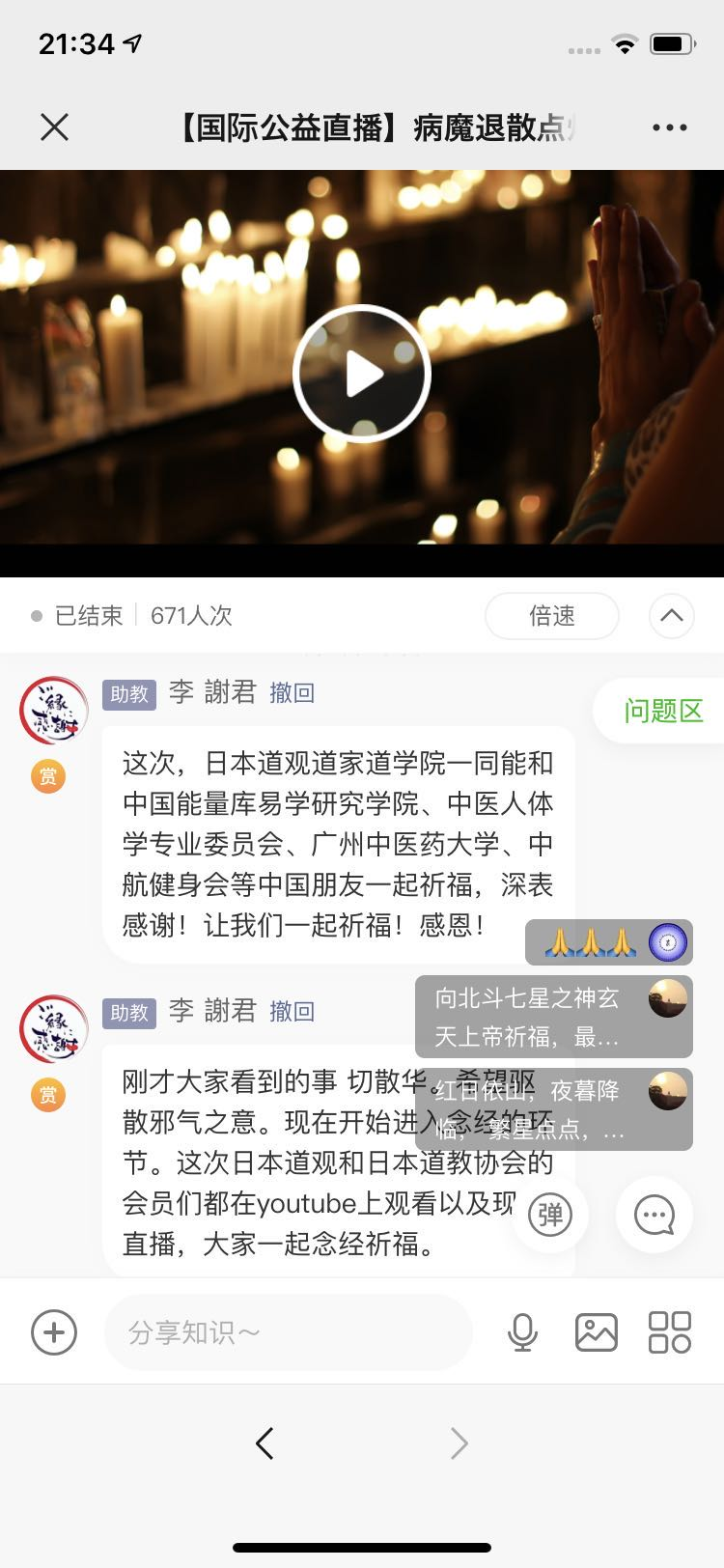 中国・日本・世界応援!健康回復・病魔退散 点灯祈福のご法要を厳修