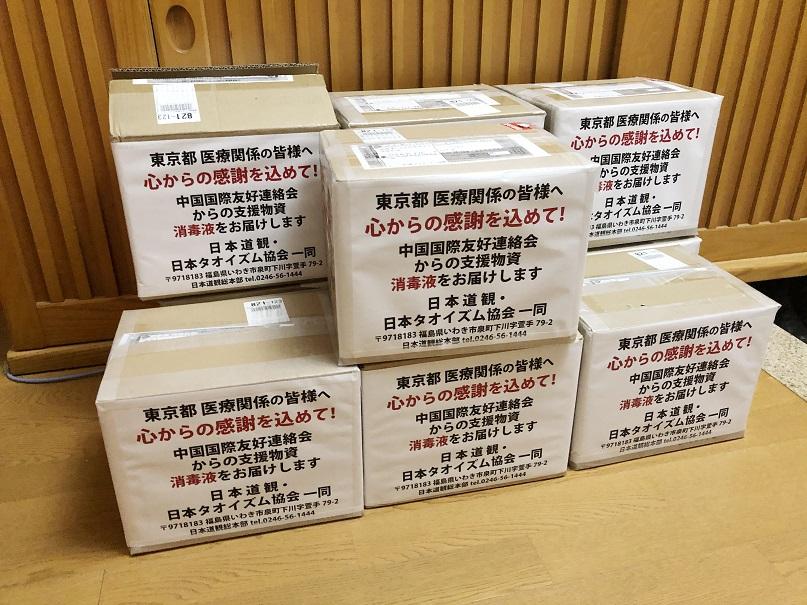 東京都医師会へ寄贈した支援物資(NS95マスク、ゴーグル、消毒薬)