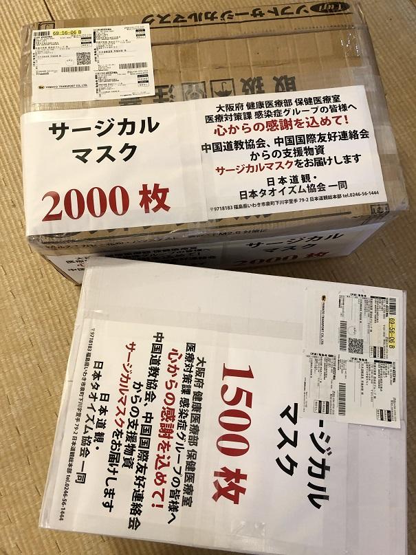 大阪府健康医療部 保険医療室医療対策課へ寄贈した支援物資(サージカルマスク)