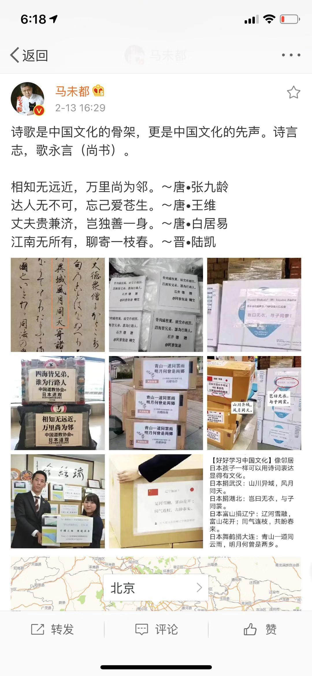 馬未都氏の日本道観マスク支援の漢詩の箱掲載の記事